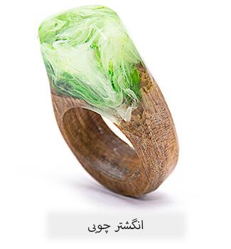 انگشترهای چوبی